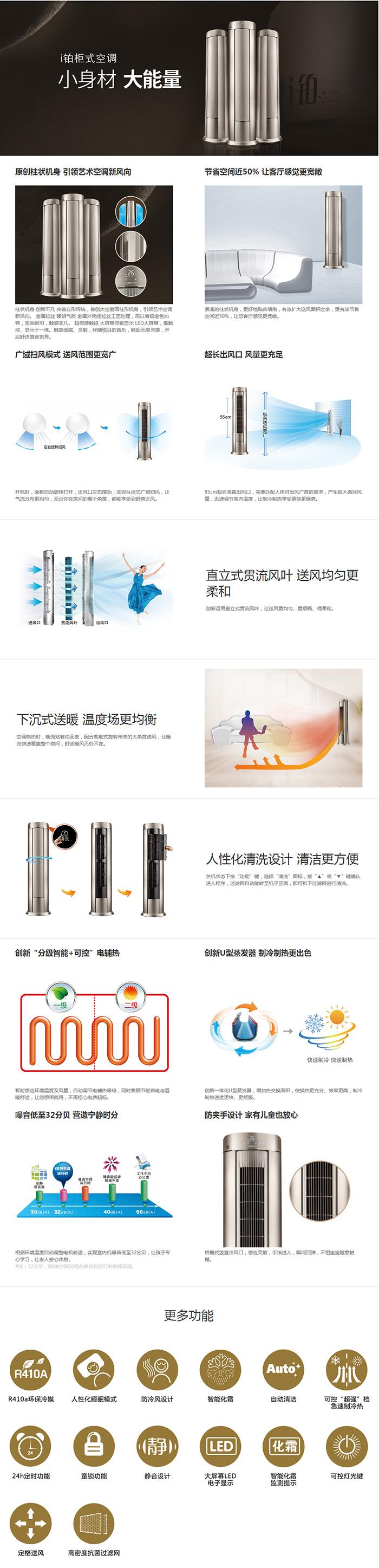 武汉ManBetx手机网页版空调代理商
