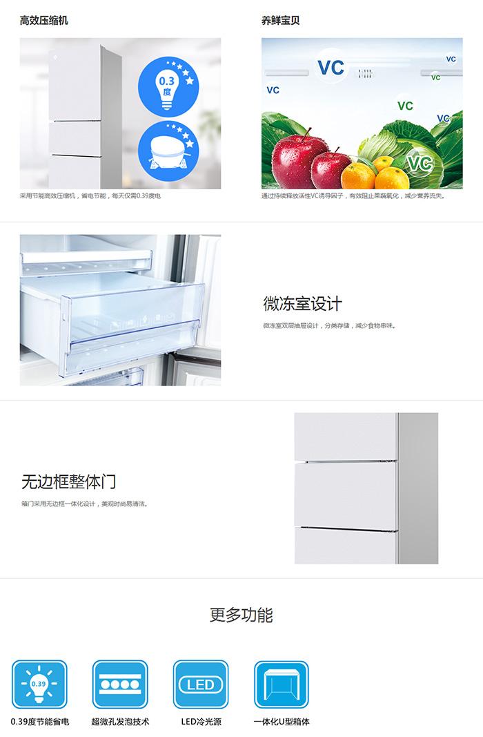 晶弘冰箱三门节能vwin德嬴客户端BCD-227TGK说明