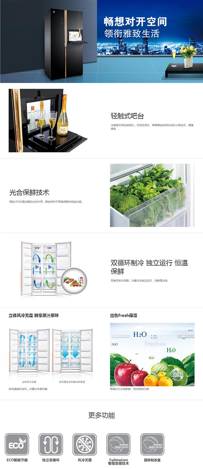 晶弘冰箱对开门vwin德嬴客户端BCD-630WPDGB说明
