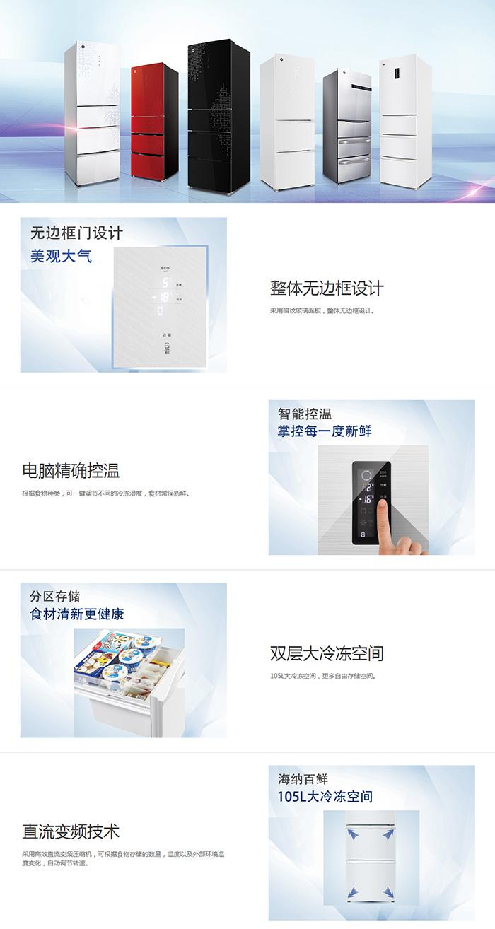 晶弘冰箱意式万博登陆BCD-318WPTC说明